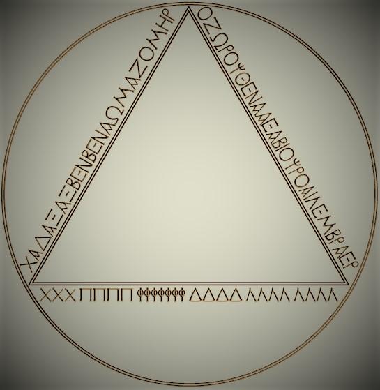 Символы и надписи на третьем диске