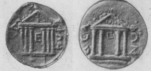 Монеты из Дельф с изображением храма Аполлона и буквы Е
